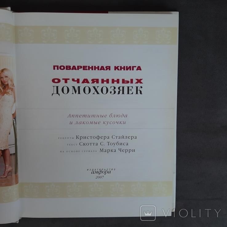 Поваренная книга отчаянных домохозяек Более 125 рецептов 2007, фото №6