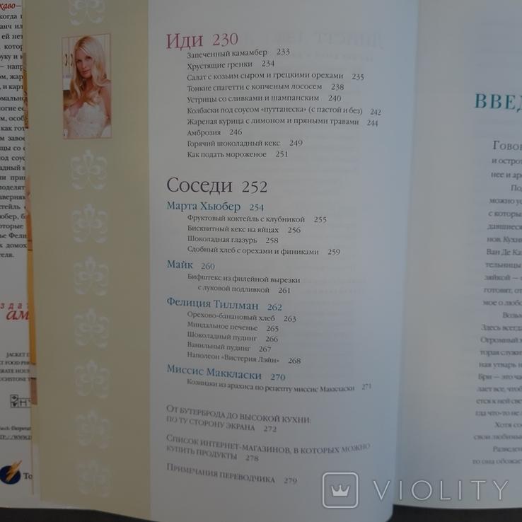 Поваренная книга отчаянных домохозяек Более 125 рецептов 2007, фото №10