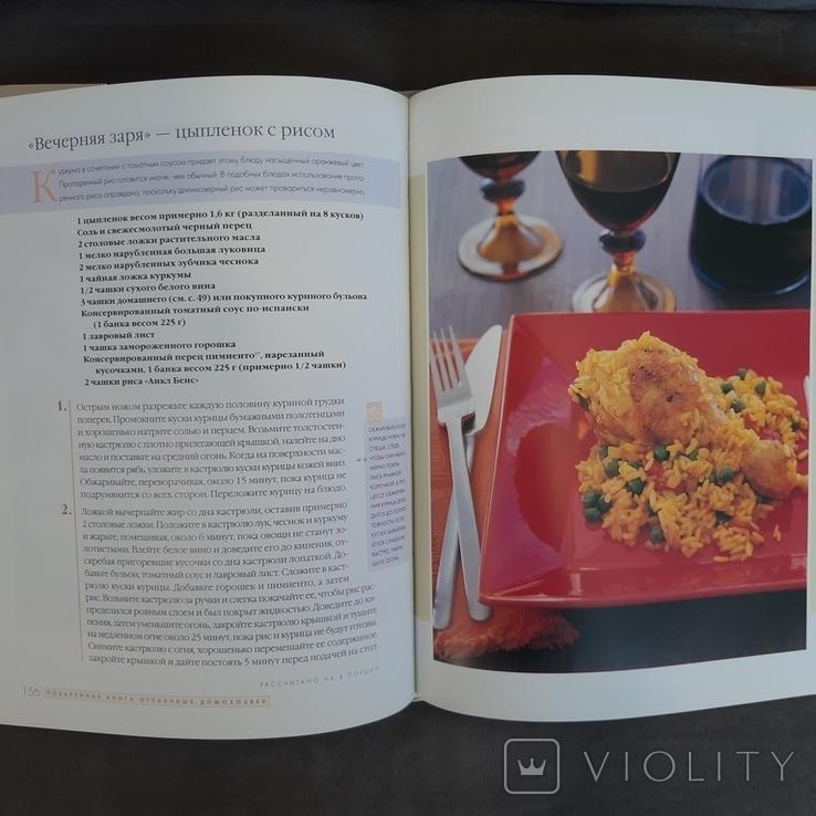 Поваренная книга отчаянных домохозяек Более 125 рецептов 2007, фото №13