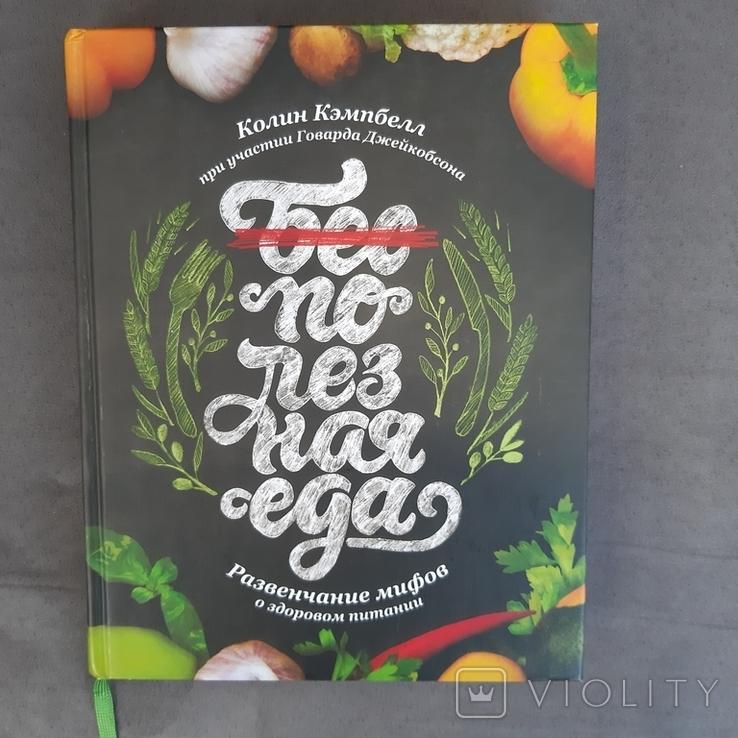 Полезная еда Развенчание мифов о здоровом питании 2014, фото №2