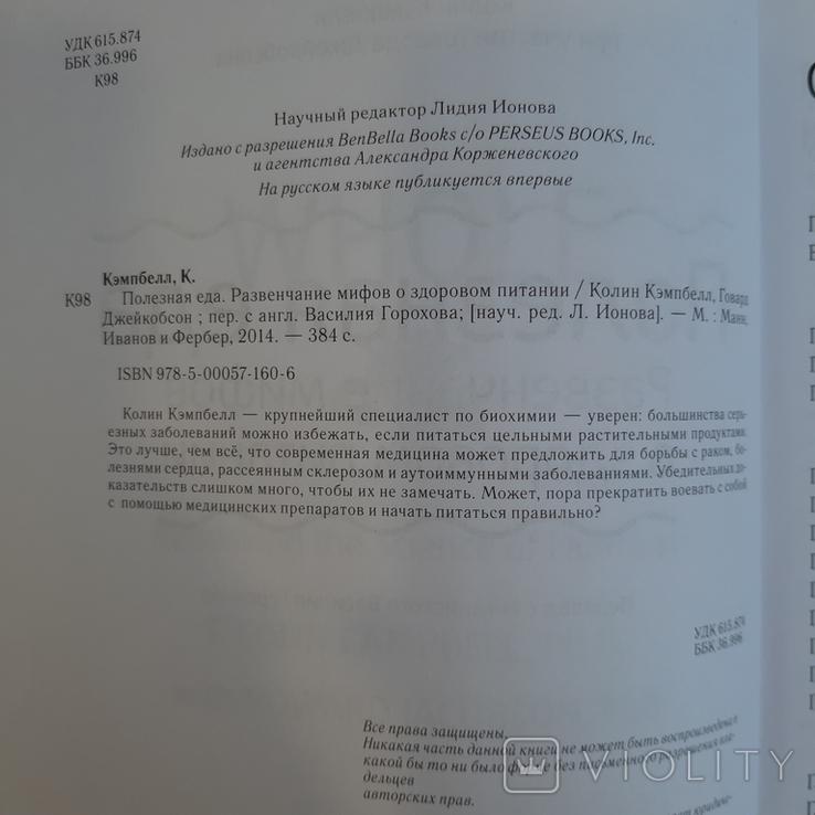 Полезная еда Развенчание мифов о здоровом питании 2014, фото №5
