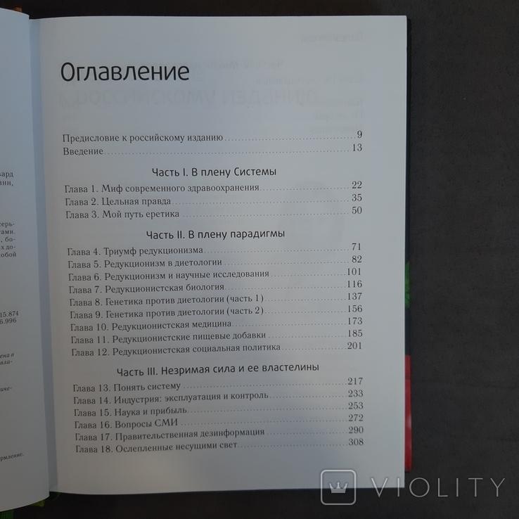 Полезная еда Развенчание мифов о здоровом питании 2014, фото №6