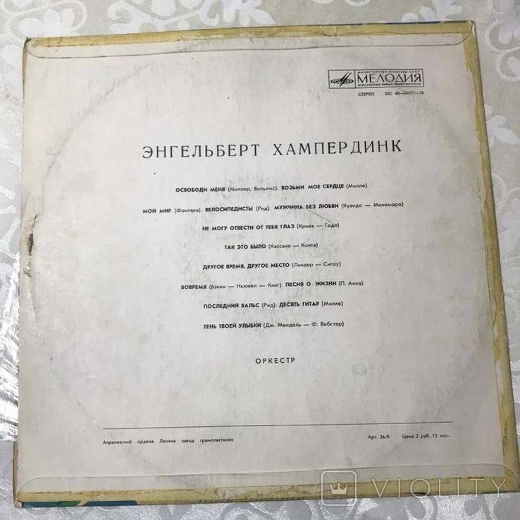 Пластинка Энгельберт Хампердинк, фото №5