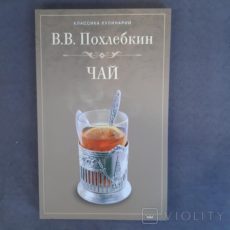 Чай В.В. Похлебкин Классика кулинарии 2009, фото №2