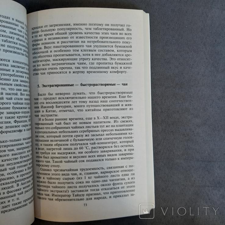 Чай В.В. Похлебкин Классика кулинарии 2009, фото №10