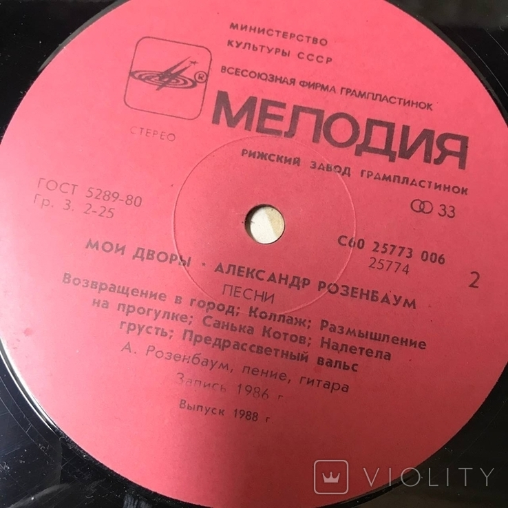 Пластинка Алексан Розенбаум, фото №3