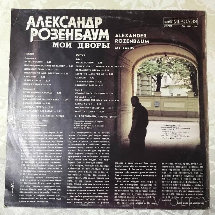 Пластинка Алексан Розенбаум, фото №4