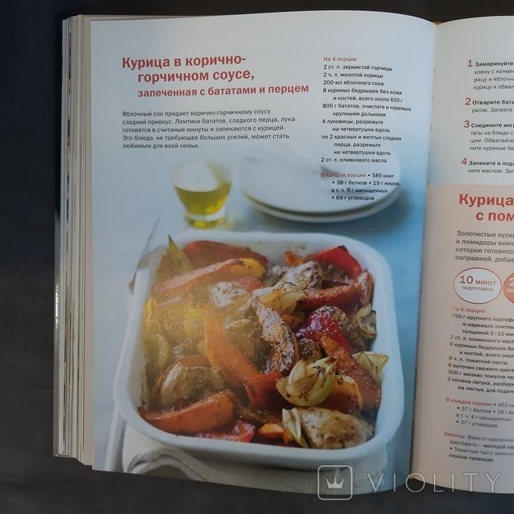 Кулинарная книга занятого человека 365 блюд 2010, фото №11