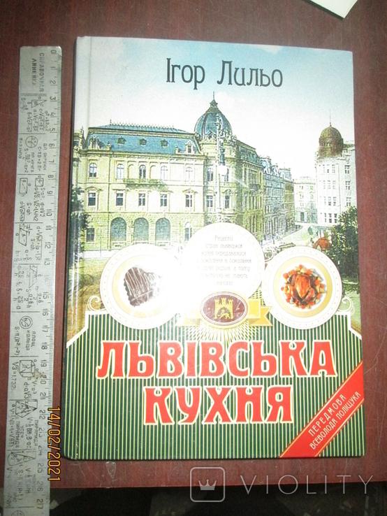 Львовская кухня -тираж 5015шт, фото №2