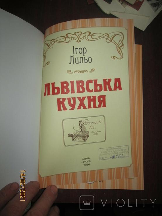 Львовская кухня -тираж 5015шт, фото №3