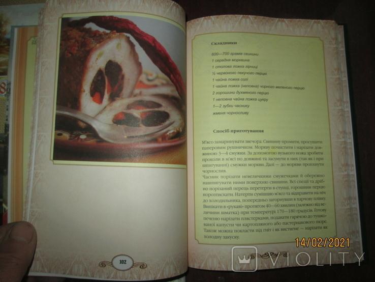 Львовская кухня -тираж 5015шт, фото №5