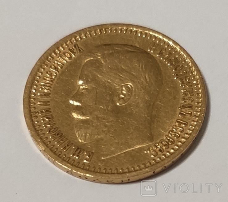 7 рублів 50 копійок, 1897, фото №3