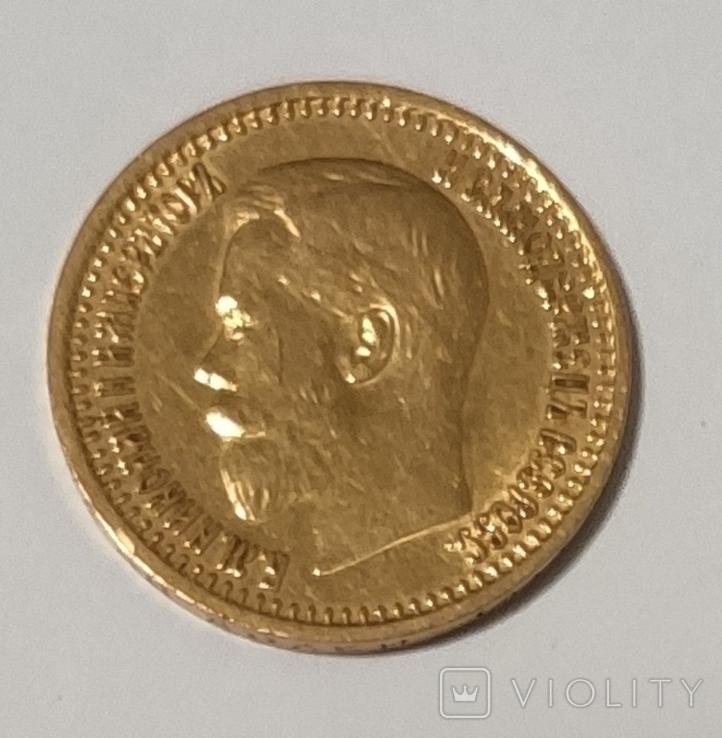 7 рублів 50 копійок, 1897, фото №2