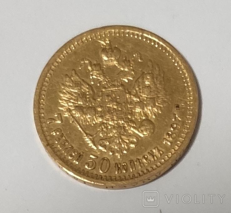 7 рублів 50 копійок, 1897, фото №5