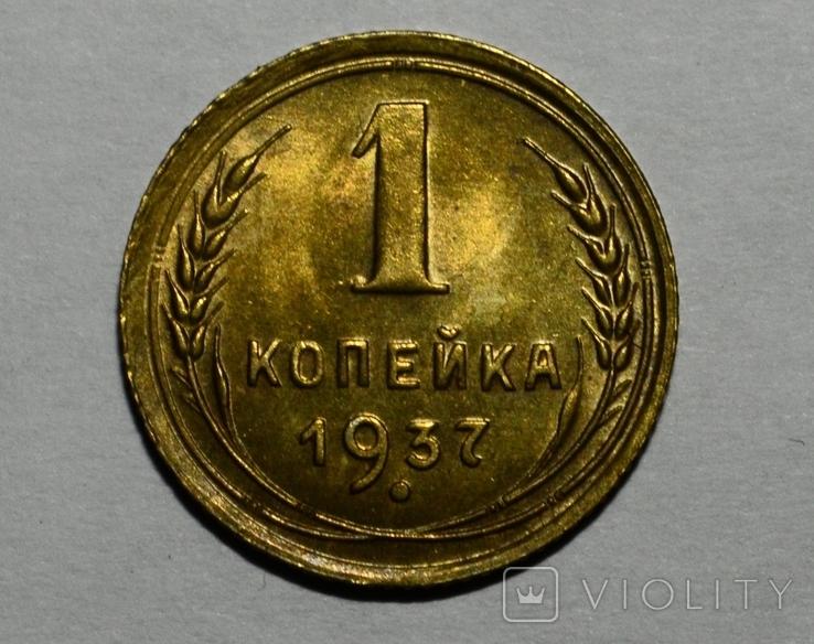 1 копейка 1937, фото №5