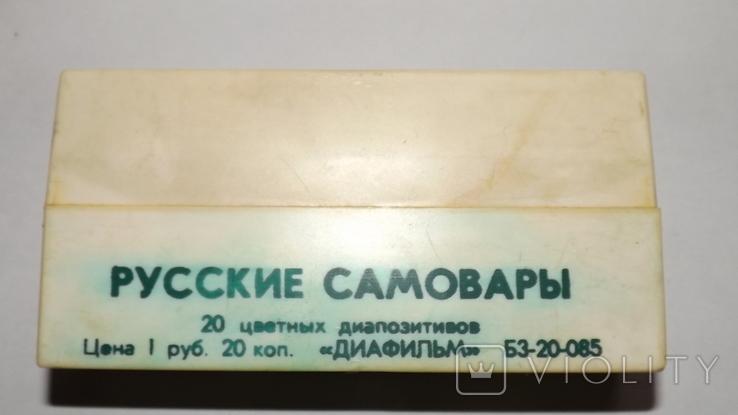 20 самоваров царсской россии диафильмы, фото №2
