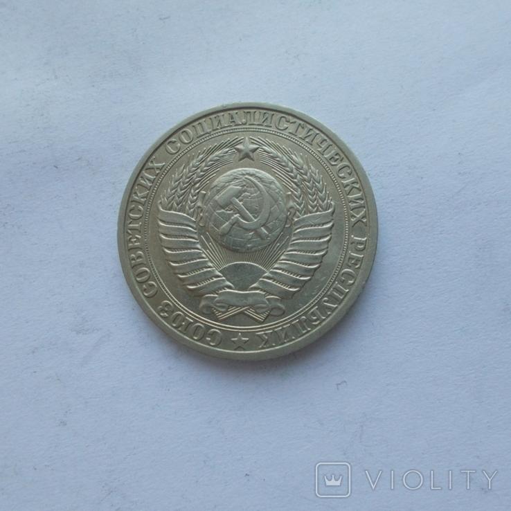 1 рубль 1981 г., фото №3