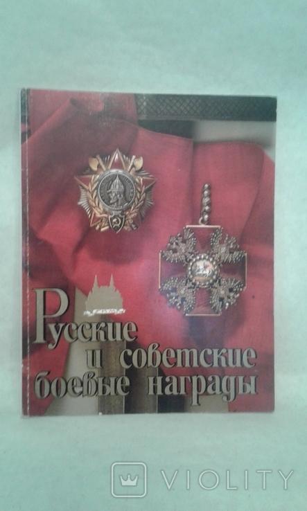 Русские-и-советские-боевые-награды, фото №2