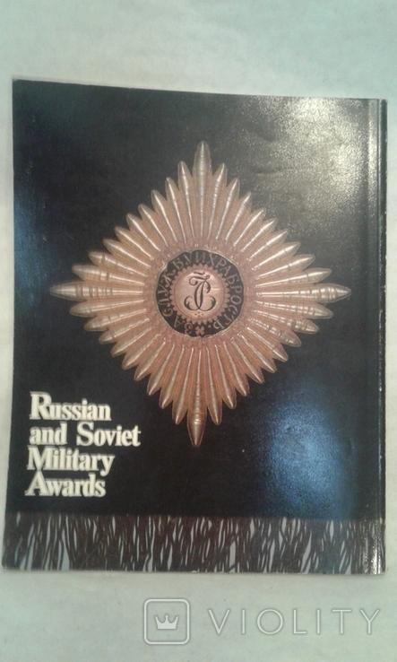 Русские-и-советские-боевые-награды, фото №3