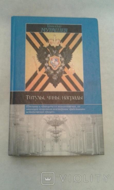 Книга-Титулы-чины-награды.автор-Г.Мурашев-350ст, фото №2