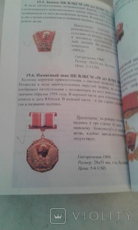 Книга-Основные-знаки-Комсомола, фото №5