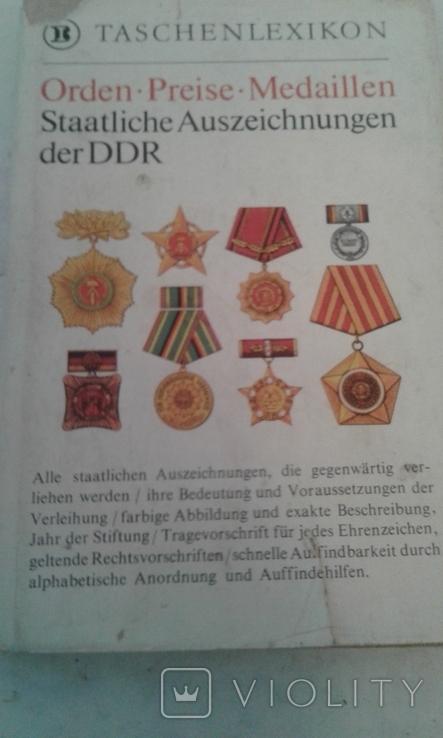 Книга-на-немецком-языке-о-наградах-190страниц, фото №2