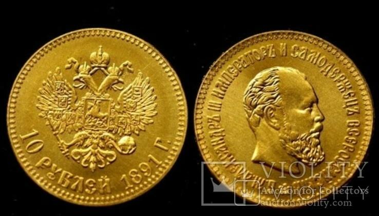 10 рублей 1891 года, копия монеты Александра 3 копия