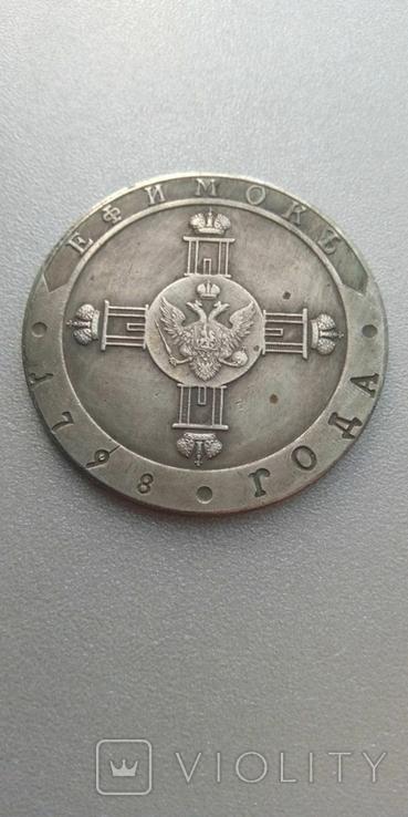 Монета ЕФИМОК 1798 года ПРОБА 83 съ одной третью копия тип 1, фото №3