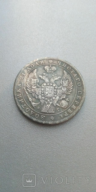 Монета 1 рубль 1832 года СПБ НГ копия, фото №3