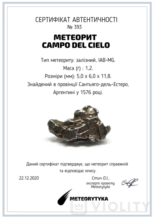Залізний метеорит Campo del Cielo, 1,2 грам, із сертифікатом автентичності, фото №7