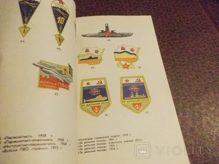 Знаки воинской доблести, фото №4