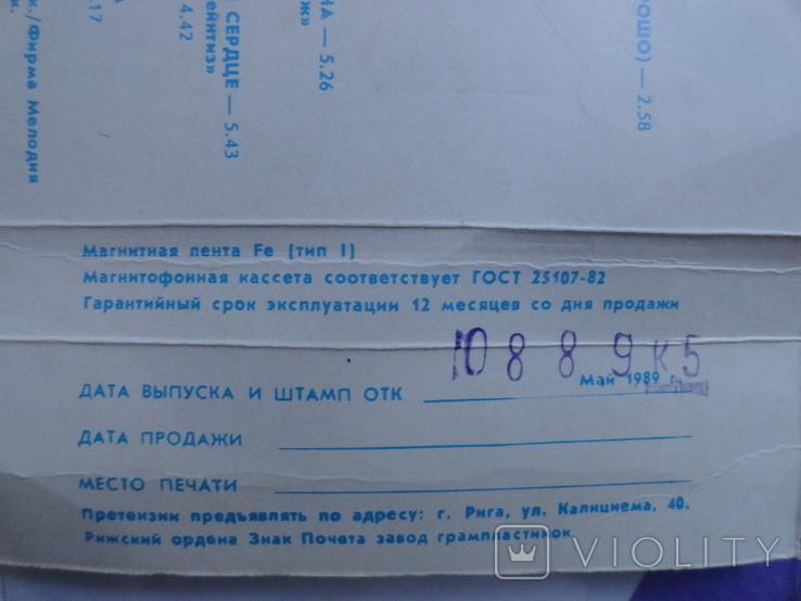 Гринпис, рижский завод граммпластинок, фото №3