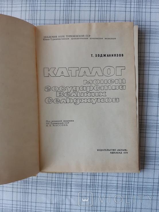 Каталог монет государства Великих Сельджуков. Т. Ходжаниязов., фото №3