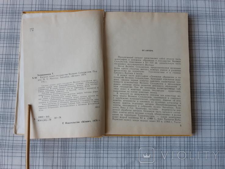 Каталог монет государства Великих Сельджуков. Т. Ходжаниязов., фото №4