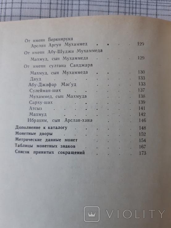 Каталог монет государства Великих Сельджуков. Т. Ходжаниязов., фото №10