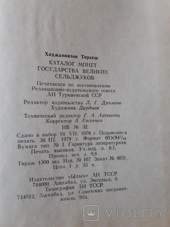 Каталог монет государства Великих Сельджуков. Т. Ходжаниязов., фото №11