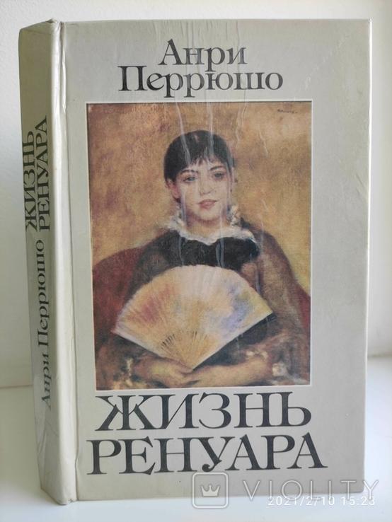 Анри Перрюшо Жизнь Ренуара, фото №2