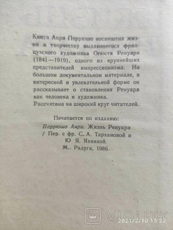 Анри Перрюшо Жизнь Ренуара, фото №3