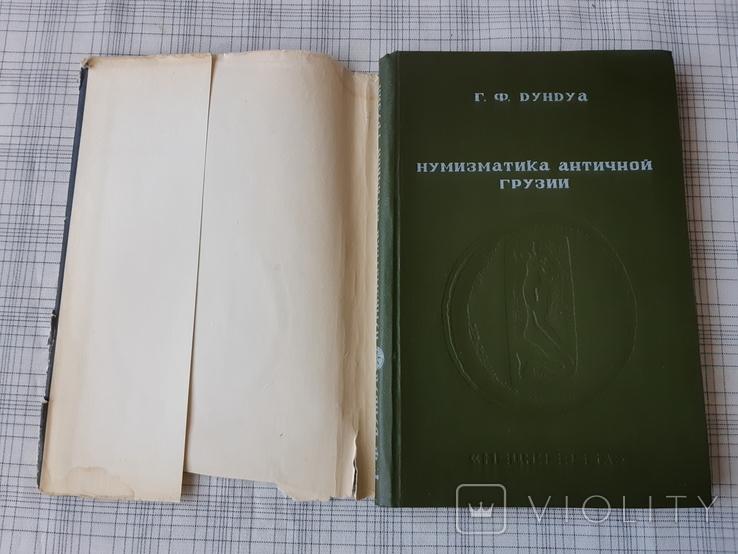 Нумизматика Античной Грузии. Г. Ф. Дундуа (2), фото №3