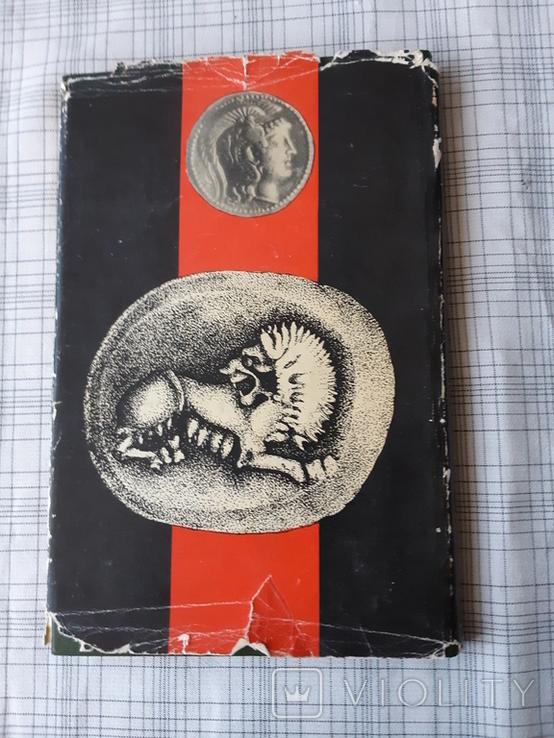 Нумизматика Античной Грузии. Г. Ф. Дундуа (2), фото №13