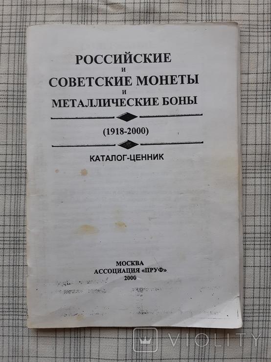 Российские и советские Монеты и Металлические Боны 1918-2000, фото №2