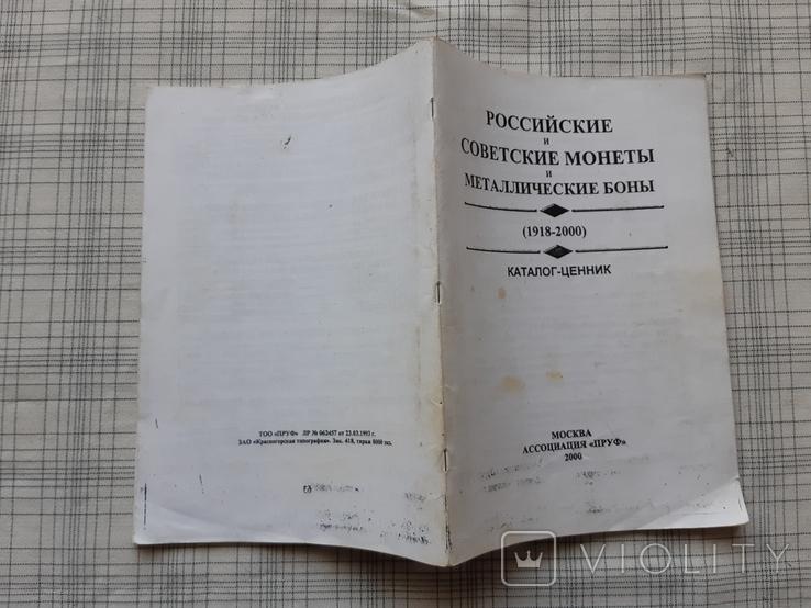 Российские и советские Монеты и Металлические Боны 1918-2000, фото №3