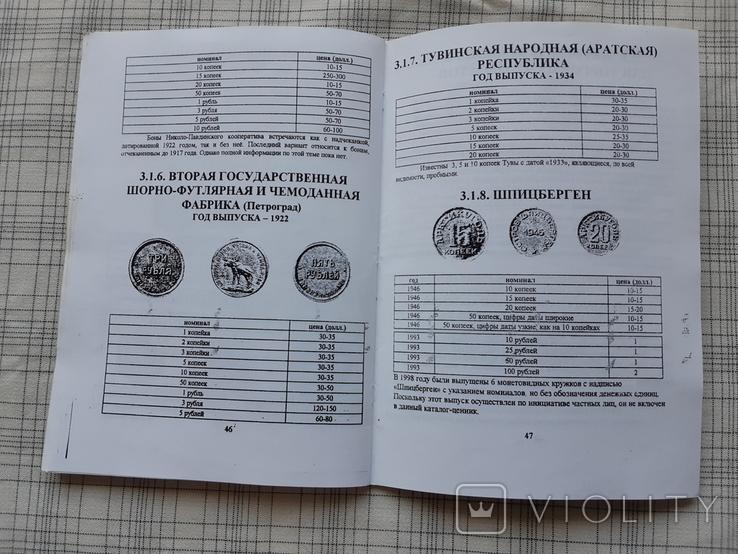Российские и советские Монеты и Металлические Боны 1918-2000, фото №10