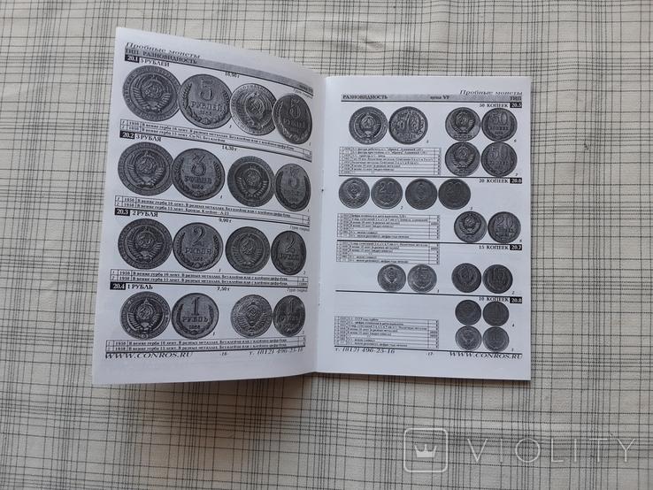 Монеты РСФСР, СССР и России 1921-2007 годов (1), фото №7