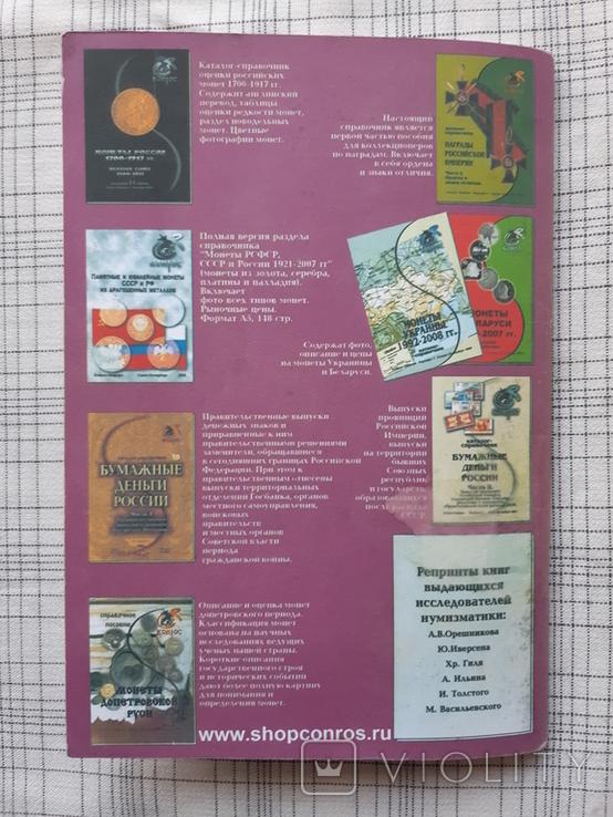 Монеты РСФСР, СССР и России 1921-2007 годов (1), фото №13