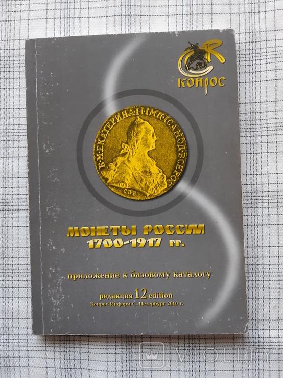 Монеты России 1700-1917 гг.(1), фото №2