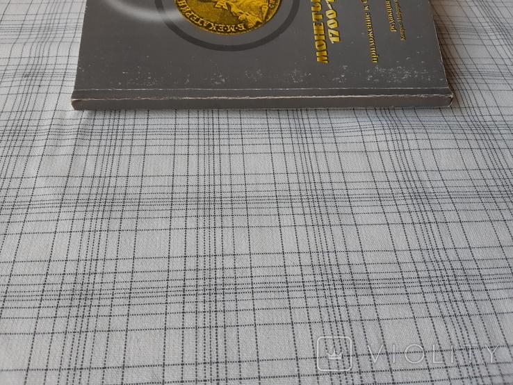 Монеты России 1700-1917 гг.(1), фото №13
