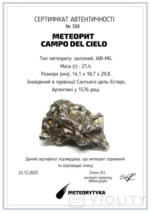 Залізний метеорит Campo del Cielo, 21,4 грам, із сертифікатом автентичності, фото №9