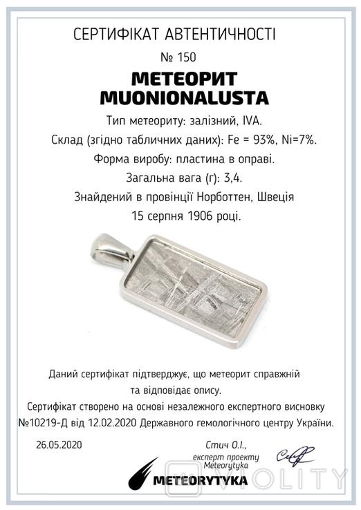 Підвіска із залізним метеоритом Muonionalusta, із сертифікатом автентичності, фото №9