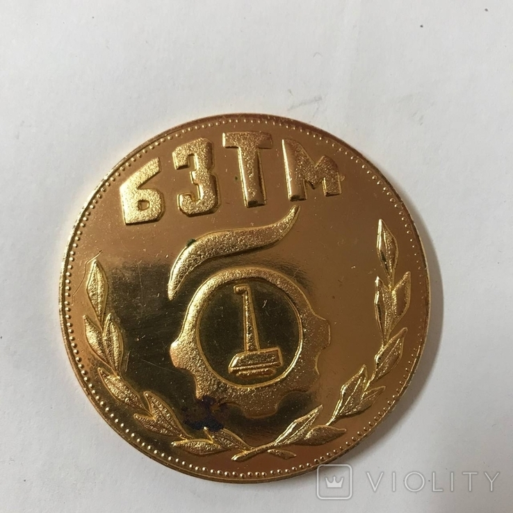 50 летие основания завода Бзтм, фото №2